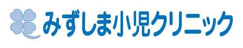 みずしま小児クリニック 京都市中京区西ノ京の小児科
